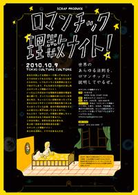 risuu-poster.jpg
