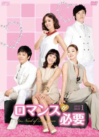 romance-dvd.jpg
