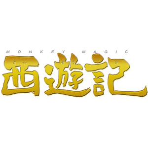 saiyuukiii.jpg