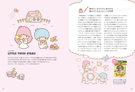sanrio-ichigo01.jpg