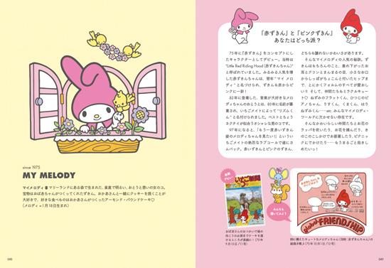 sanrio-ichigo2.jpg