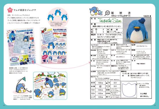 sanrio-ichigo3.jpg