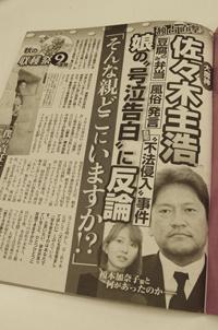 sasaki_hanron.jpg