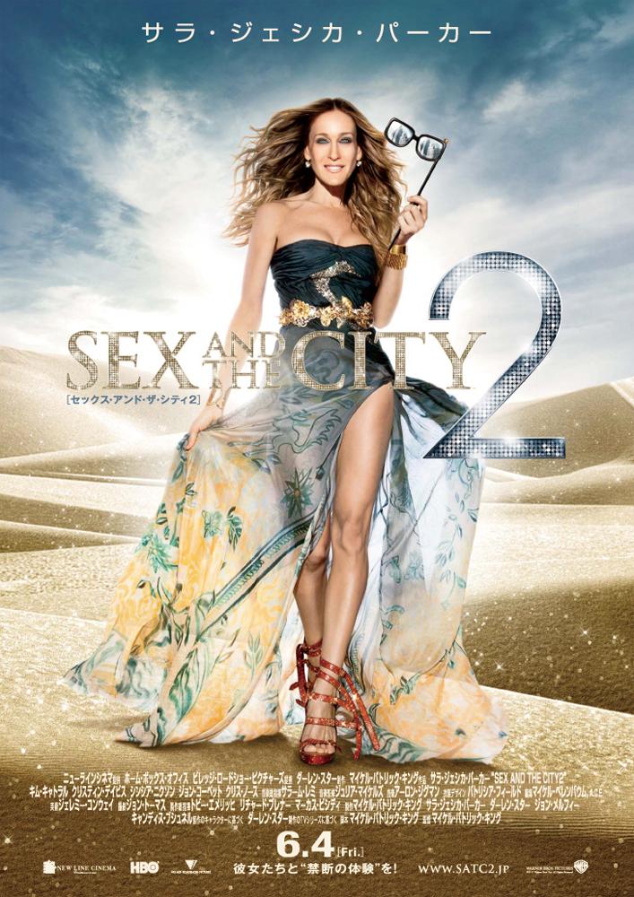 satc-poster.jpg