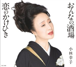 satikokobayashi.jpg