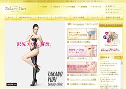 sawajiri-takano1.jpg