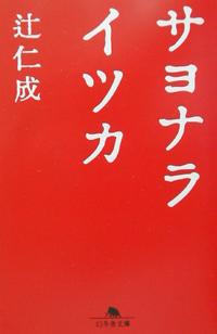 sayonaraitsuka_book.jpg
