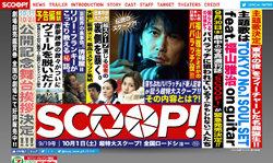 scoopfukuyama.jpg