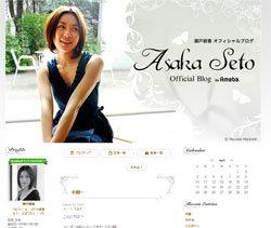 setoasaka-blog.jpg