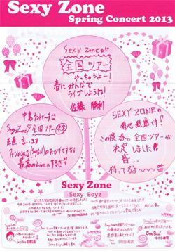 sexyzone_chirashi_250.jpg