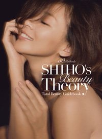 shiho-book.jpg