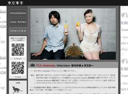 shinaringo_kodama.jpg