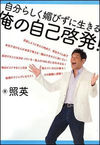 shouei_book.jpg