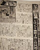 なぜか警察が「その後」を発表しない、ジャニー喜多川社長事件の不思議