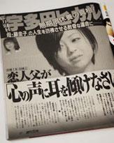 宇多田ヒカル休養宣言の裏にある父・照實氏の思惑と、恋人家族の囁き
