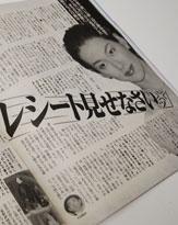 罪悪感に似た恐怖から? 鈴木保奈美が夫の合コン会場に乗り込んだ!
