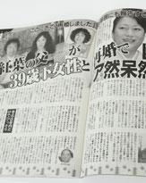 山村美紗と西村京太郎の愛に長年かすんでいた夫が、39歳下の女性と再婚!!