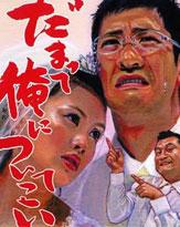 アンタッチャブル・柴田の休養問題、絡んでいたのはやっぱりアノ人!