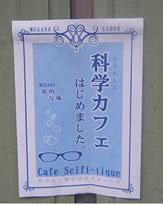 「カフェ・サイファイティーク」で濃密な理系体験!