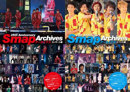 smaparchives2satu.jpg