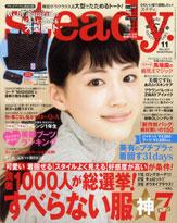 男子目線のOL雑誌「steady.」に隠れていた、宝島社の