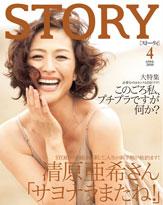 理由は不明のまま......清原亜希が「STORY」の表紙モデルを卒業!