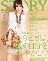 「STORY」が新規顧客「DKJ」世代に擦り寄り、誌面に大きな変化が!