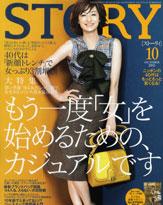 スタッフが濃すぎて、「STORY」のファッションページが頭に入ってこない!