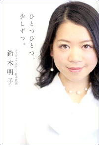 suzukiakiko.jpg