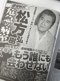syujyo-matukata.jpg