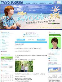taiyo-blog.jpg
