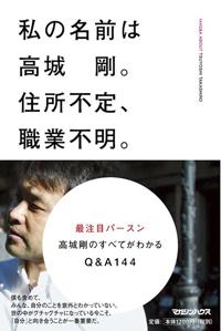takashirobook.jpg