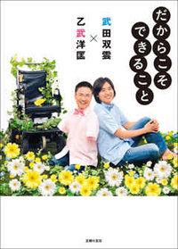 takedasuun-book.jpg