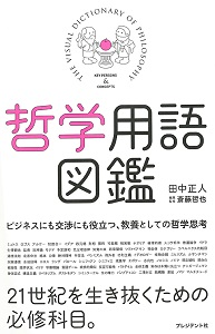 tanaka3.jpg