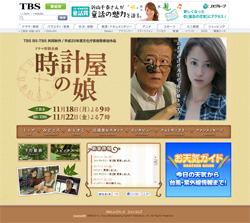 tokeiya-sawajiri.jpg
