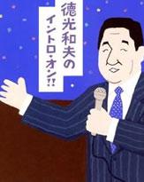 宮根誠司は及びもしない、『24時間テレビ』で見せた徳光さんの名人芸