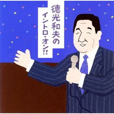 tokumitu-cd.jpg