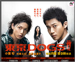 tokyo-dog02.jpg