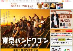 toukyobando-001.jpg