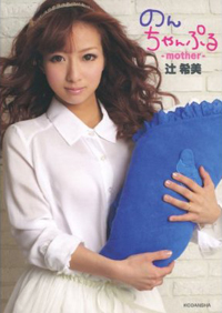 tsujichan.jpg