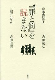 tsumitobatsuwoyomanai.jpg