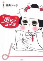 tsuyako0311cw.jpg