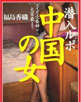 エイズ村、売春宿......男女差別と社会格差の中で生きる『中国の女』