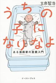 uchinokoninarinayo.jpg