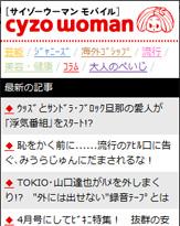『サイゾーウーマンモバイル』が登場!