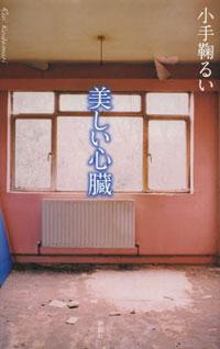 utsukushiishinzou.jpg