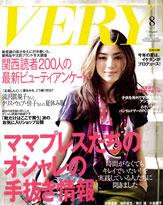 コンサバ奥さま雑誌「VERY」で、広末涼子が暑苦しいほどの「高知愛」を語る