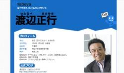 watanabemasayuki.jpg