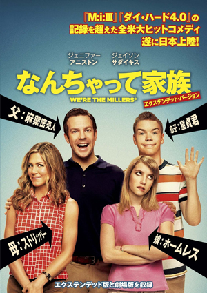 we're the millers.jpg