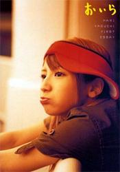 yaguchi1212cw.jpg